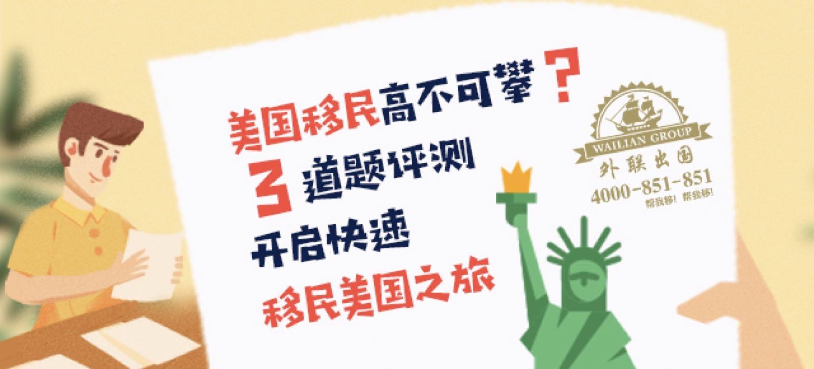 1分钟测试 2天获移民局批准 3道题改变人生
