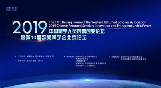 第14届中国留学人员创新创业论坛圆满落幕,外联董事长何梅出席并献言