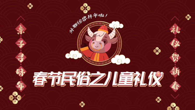 趣味话题—春节民俗之儿童礼仪