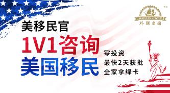 美国移民官1对1咨询会(全国)