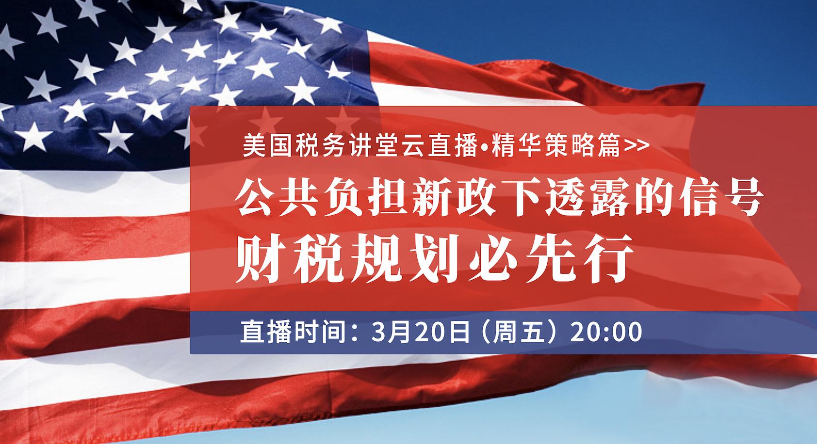 3月在线分享—美国税务讲堂|精华策略篇