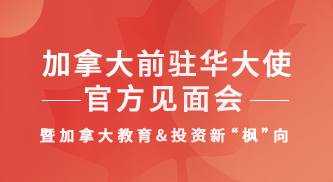 """加拿大前驻华大使官方见面会,教育&投资新""""枫""""向"""