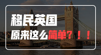 2月专家在线课程—移民英国这么简单?