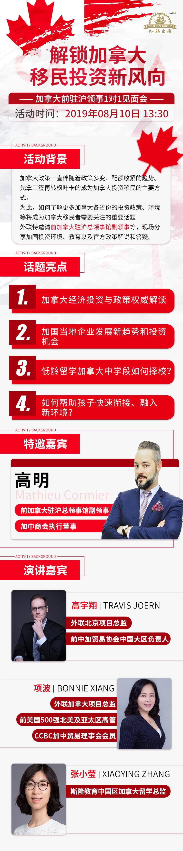 上海-加拿大活动信息流页面8.1_副本.jpg