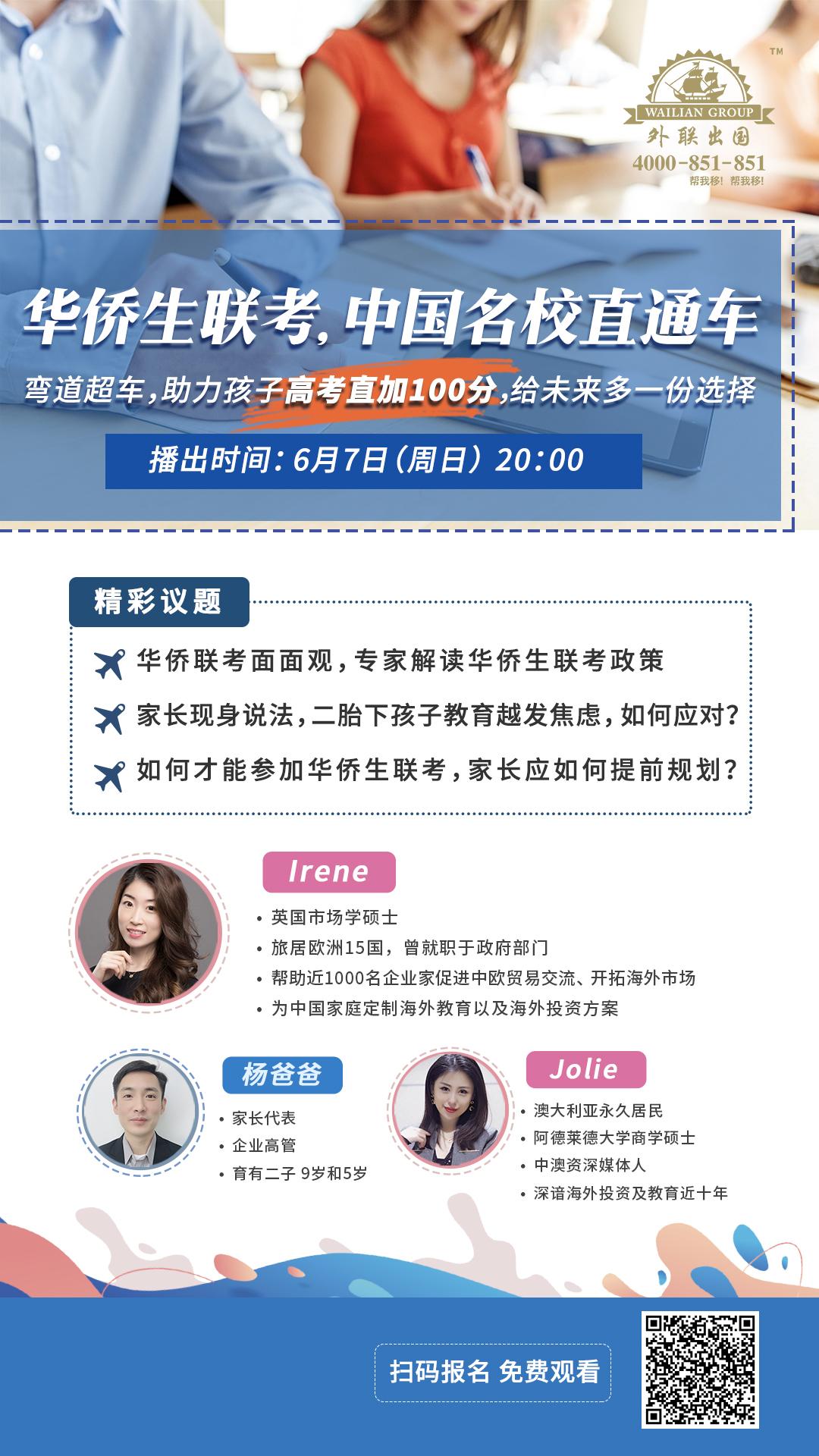 6.7华侨生联考.png