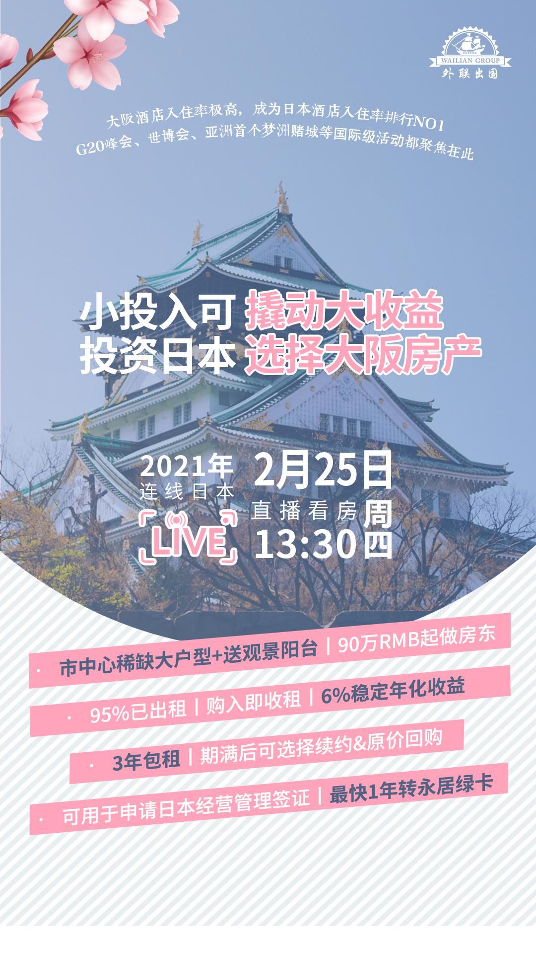 2.25日本-长图.jpg