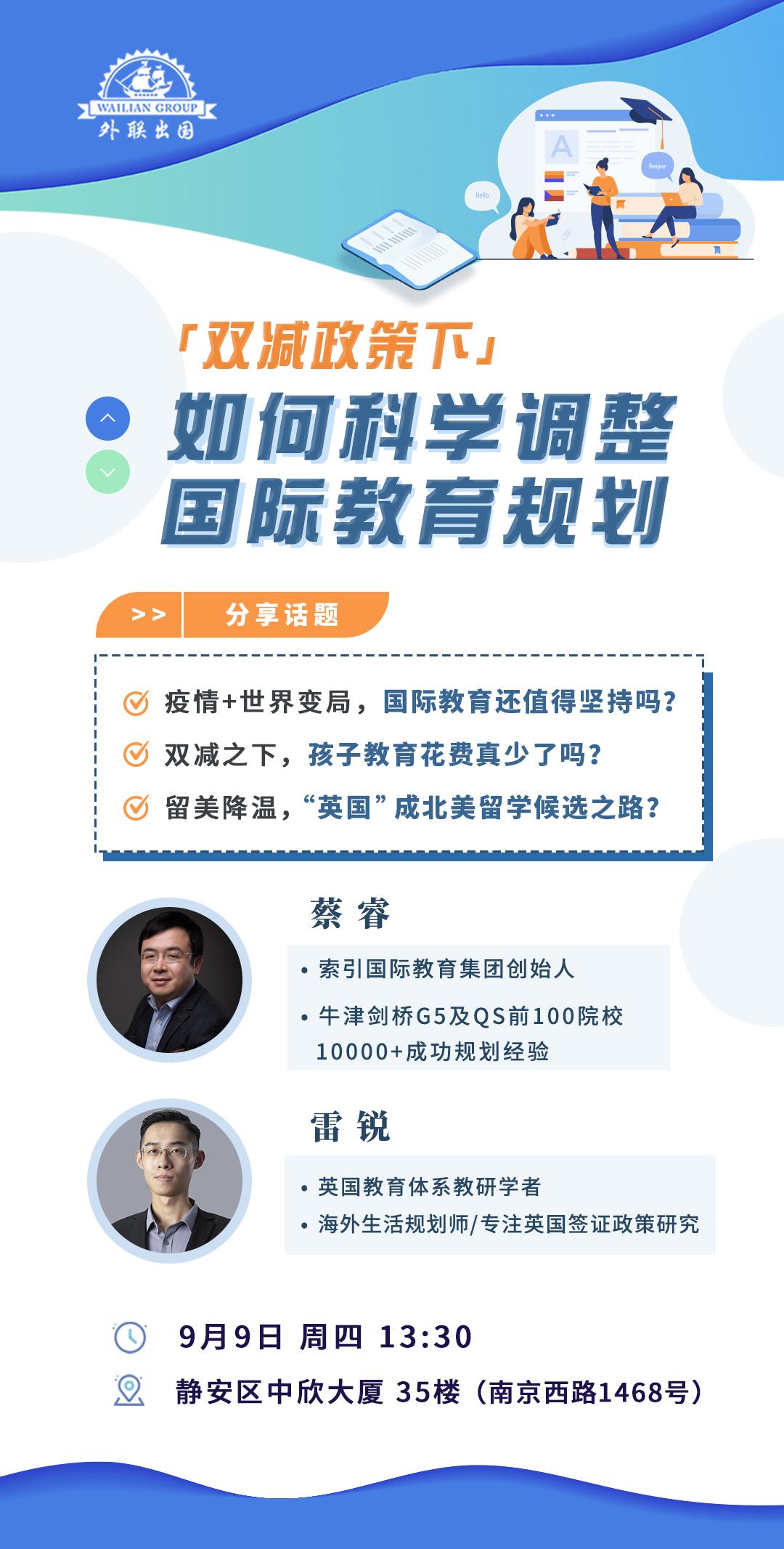 上海9.9活动-长图.jpg