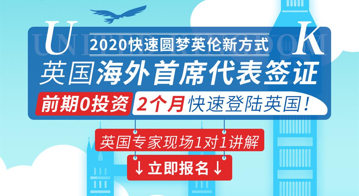 英国首席代表签证专家解析会—(上海)