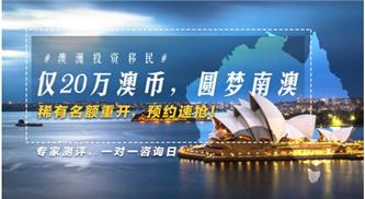 2019移居澳洲的16种方式—(广州)