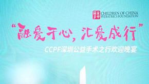 CCPF深圳公益手术慈善拍卖晚宴